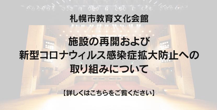 札幌 コロナ ウイルス 感染